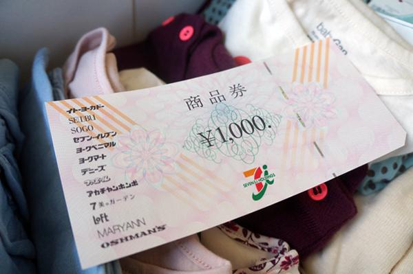 600_gift_seven
