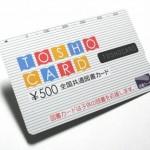 入学・進級祝いに贈る図書カード・ギフトカードの贈り方マナー