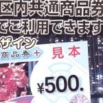 2015年 東京23区のプレミアム商品券を一挙紹介