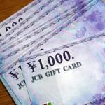 JCBギフトカードとVJAギフトカードは、どちらが使い勝手がよい?利用可能店舗の違いは?