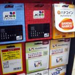 金券ショップに売れるカード型ギフト券は?
