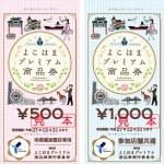 2015年:横浜市のプレミアム商品券 お得な使い方まとめ
