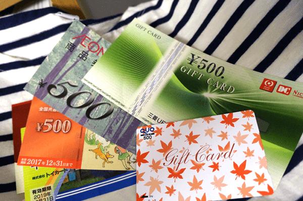 500円券の商品券