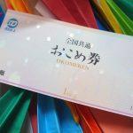 お米以外にも使える。おこめ券のお得な使い方まとめ。どうして440円券?